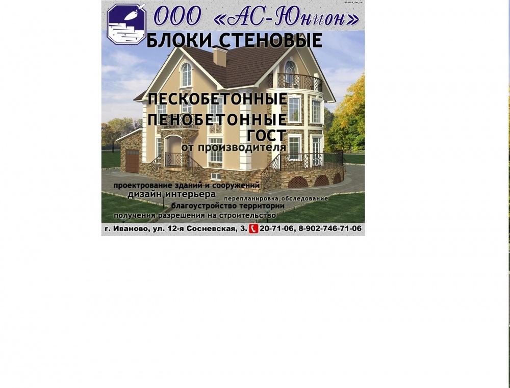 Пескоцементные блоки - купить в Иваново, цена 24 руб. за 1 шт, id 49464
