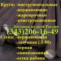 Круг стальной ст.15ХМ