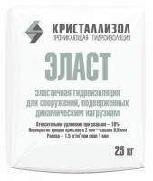 Обмазочная гидроизоляция Кристаллизол Эласт, 25 кг