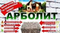 Строим экодома (АрболитБлок) в Крыму