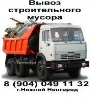 Вывоз КГМ, старой мебели, строительного мусора, грунта