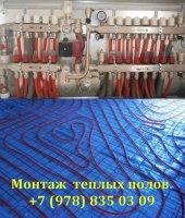 Монтаж и ремонт водяного теплого пола.