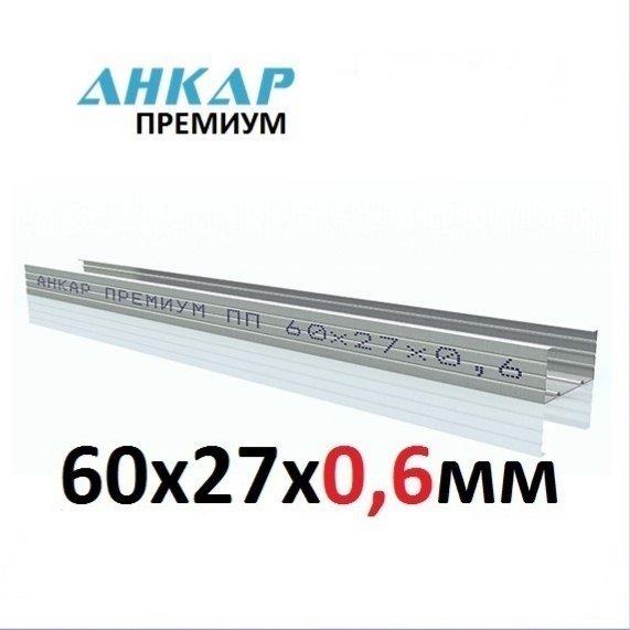 профиль для гипсокартона 60х27 PREMIUM 0,6мм