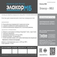 Элакор-МБ3 - очистка бетона и металла (концентрат)