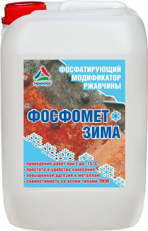 Фосфомет-Зима - фосфатирующий морозостойкий модификатор ржавчины. Тара 10кг