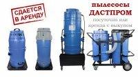 Промышленные пылесосы Дастпром от 20 до 75 литров на прокат