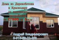#Арболит Блок Строительство домов