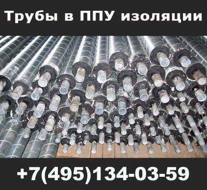 Трубы ППУ, ППУ-ПЭ, ППУ-ОЦ