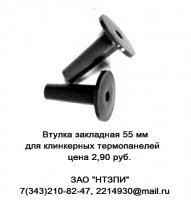 Втулка  закладная 55 мм  для клинкерных термопанелей