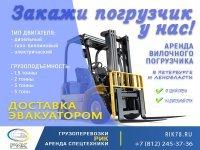 Аренда вилочного погрузчика 1,5 тонны в СПб