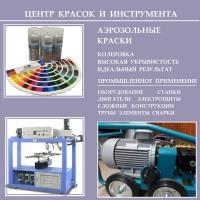 Аэрозольные краски в баллонах - индивидуальный заказ для промышленного и декоративного применения!