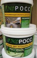 Краска резиновая для бетонного пола