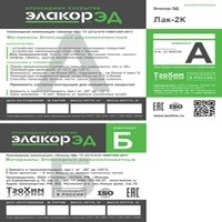 Лак-2К - эпоксидный лак