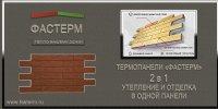 Фасадные термопанели Фастерм - Облицовка и утепление дома.