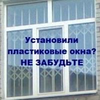 Установка на окна раздвижных металлических решеток GRAN  из стальной полосы толщиной 4мм