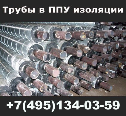 Труба в ппу изоляции, СТ 530*8-2-ППУ-ПЭ ГОСТ 30732