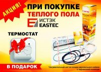 Теплый пол  EASTEC 160 ECM 80Вт/м  - 0,5 М² (Ю.Корея)