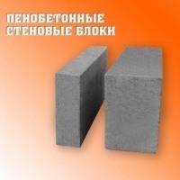 Пенобетонные стеновые блоки (пеноблоки) D700