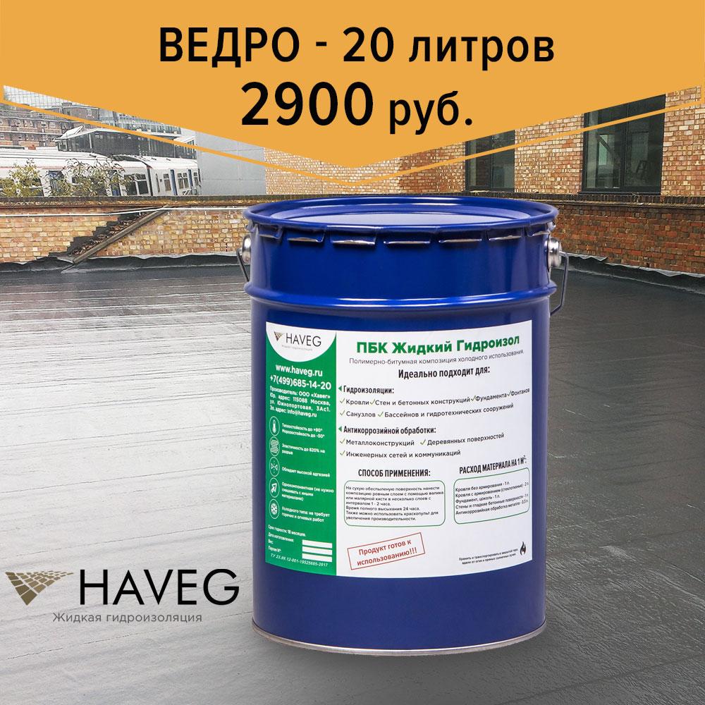 Гидроизол бетон малоподвижная бетонная смесь это