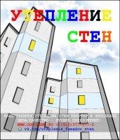 Утепление фасадов, утепление стен квартир Ярославль