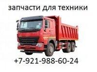 Запчасти для самосвалов и грузовиков.