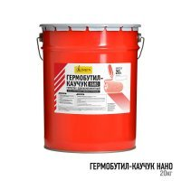 Герметик бутилкаучуковый Гермобутилкаучук