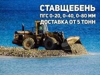 Продажа ПГС 0-20, 0-80 в Ставрополе.