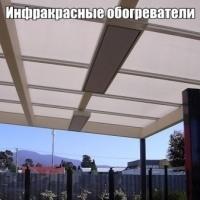 Инфракрасные обогреватели «Билюкс»