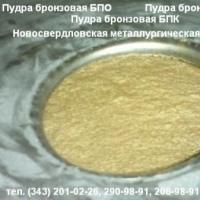 Пудра бронзовая для офсетной печати БПО ТУ 48-21-5-72
