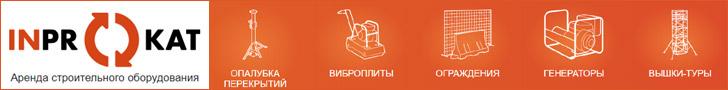 Инпрокат - аренда строительного оборудования