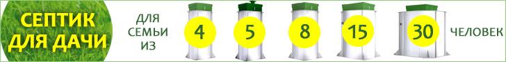 Евробион – септик без запаха и откачки!