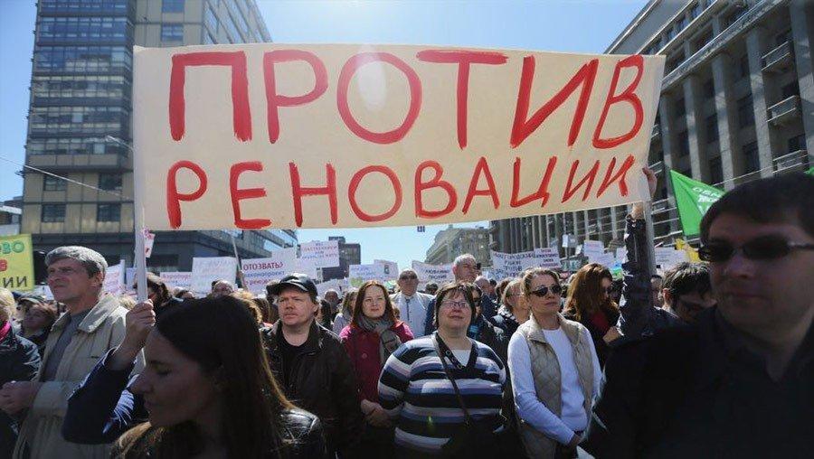 противники реновации жилья в Москве фото 2