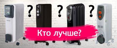 Какой обогреватель лучше?