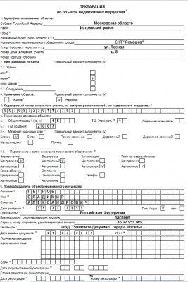Образец заполнения декларации об объекте недвижимого имущества - Страница 1