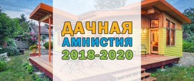 Дачная амнистия до 2020: как оформить дом в СНТ по закону