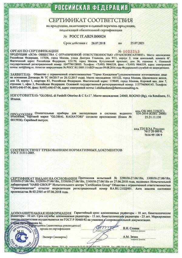Сертификат соответствия радиатора ГОСТ 31311-2005 «Приборы отопительные. Общие технические условия».