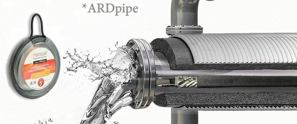 ARDpip - новый саморегулирующийся греющий кабель для трубопровода в комплектах