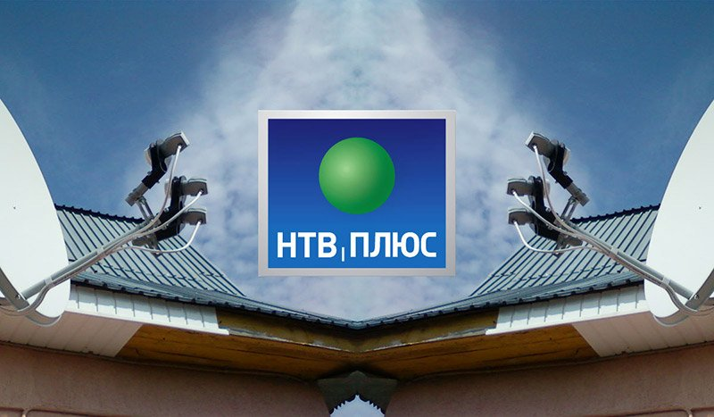 Оператор спутникового телевидения для дачи - НТВ+