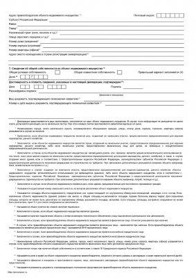 Декларация об объекте недвижимого имущества – Страница 2