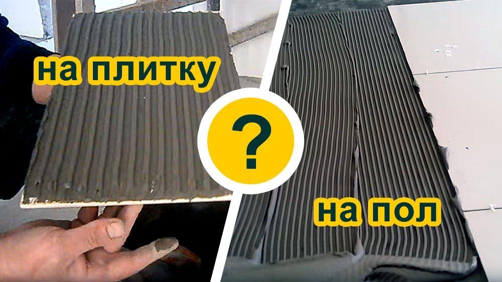 Как лучше наносить плиточный клей - на плитку или на пол (стену)