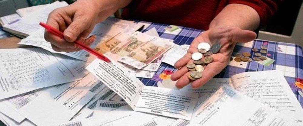 Субсидии на оплату жилищно-коммунальных услуг (ЖКХ) 2018