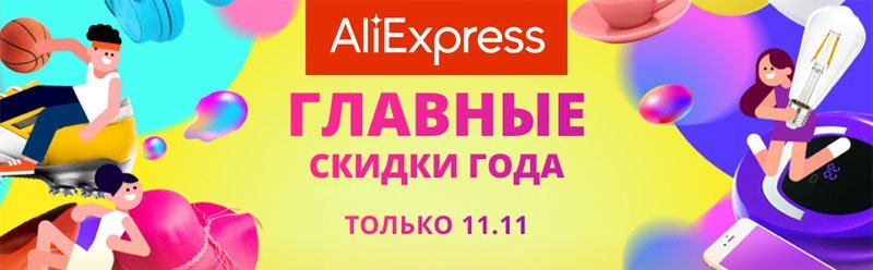 Распродажа на AliExpress 11.11