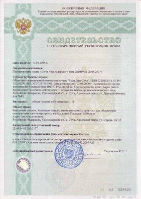 Свидетельство о государственной регистрации права на земельный участок - Пример 2