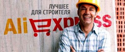 Подарок строителю – 10 прикольных идей с Aliexpress