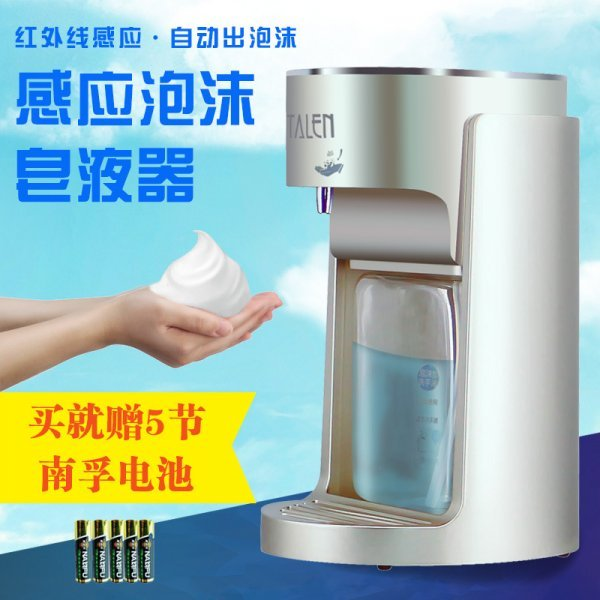 Автоматический дозатор для мыла ZITALEN - ни капли мимо (400 мл)