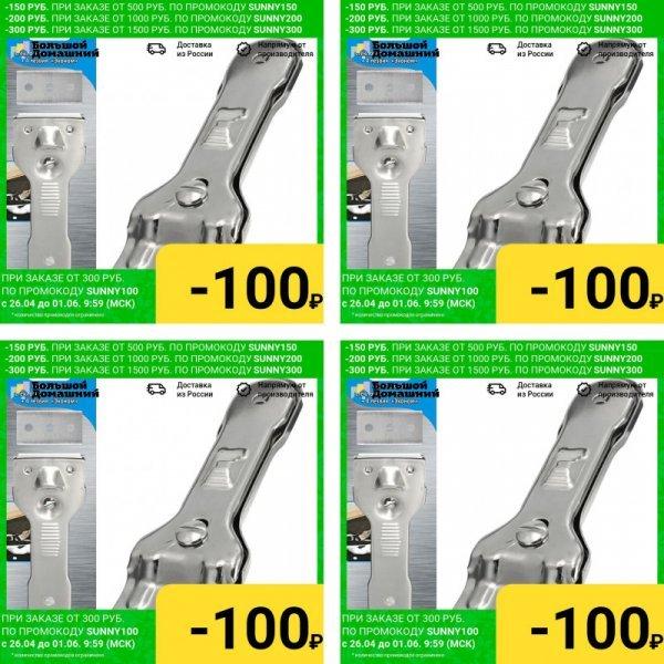 Скребок для стеклокерамики Home Novelties Limited