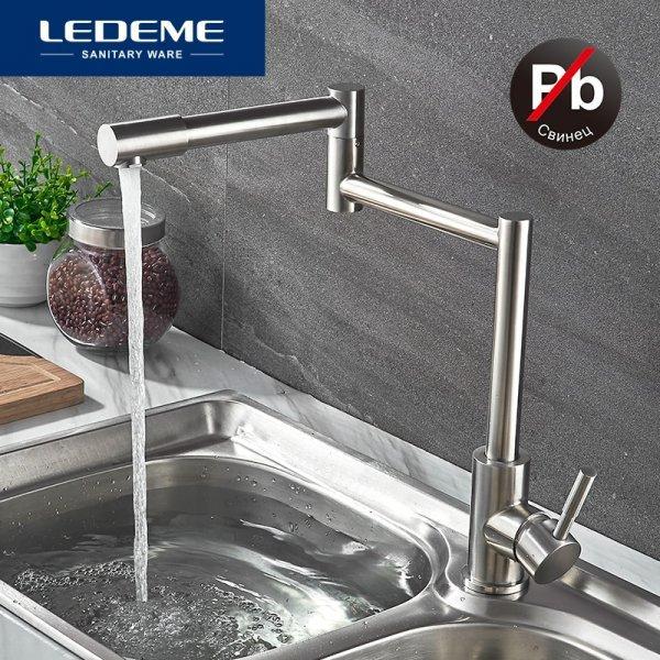Складной смеситель для кухни LEDEME (360 градусов, нерж.сталь)