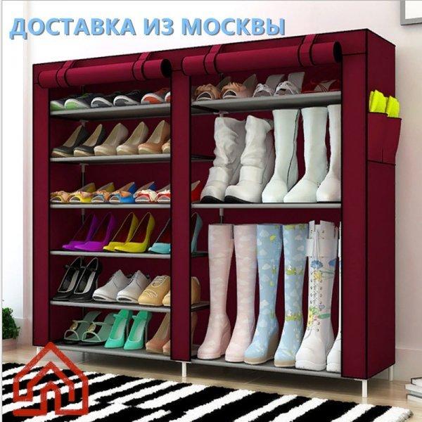 Обувница с чехлом из нетканного материала