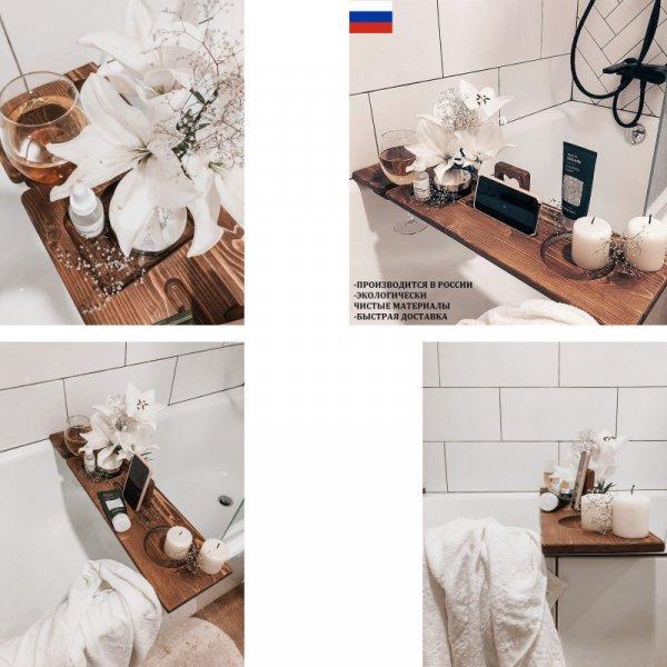 Столик на ванну