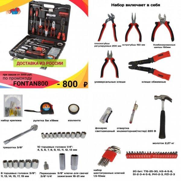 Набор ручных инструментов